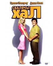 Свалячът Хал (DVD)