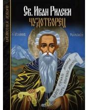 Свети Иван Рилски чудотворец -1