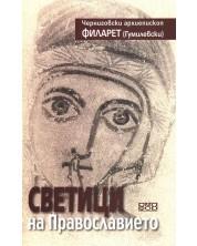 svetitsi-na-pravoslavieto