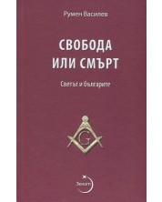 Свобода или смърт. Светът и българите -1