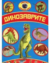 Светът около нас: Динозаврите