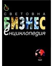 Световна бизнес енциклопедия (твърди корици)