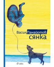 Сянка (Васил Панайотов) -1