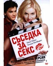 Съседка за секс (DVD)