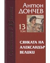 Сянката на Александър Велики (Съчинения в 15 тома: том 13)