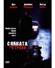 Сянката на страха (DVD)