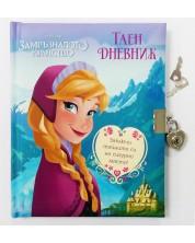 Замръзналото кралство: Таен дневник (Анна) - твърди корици