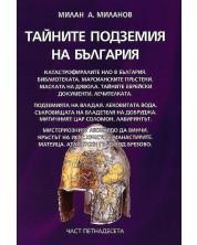 Тайните подземия на България 15 -1