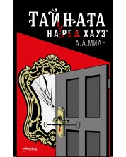 taynata-na-red-hauz
