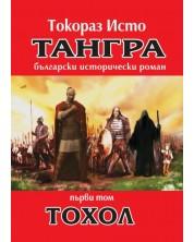 Тангра - том 1: Тохол
