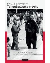 Танцуващите мечки -1