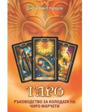 Таро – ръководство за колодата на Чиро Марчети -1