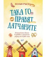 taka-go-pravyat-datchanite