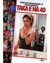 Така е на 40 (DVD)