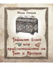Тайният ключ или приключенията на Тит и Ярмина (роман за деца)