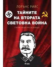 Тайните на Втората световна война. Сталин, нацистите и западът -1