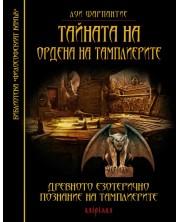 Тайната на ордена на тамплиерите. Древното езотерично познание на тамплиерите