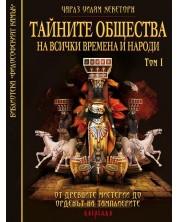 Тайните общества на всички времена и народи – том 1: От древните мистерии до Ордена на Тамплиерите -1