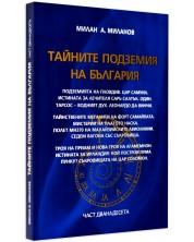 taynite-podzemiya-na-balgariya-12
