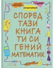 Според тази книга ти си гений и математик -1