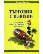 zabludite-na-alternativnata-medicina
