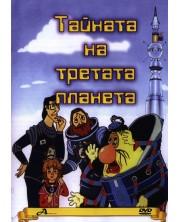 Тайната на третата планета (DVD)