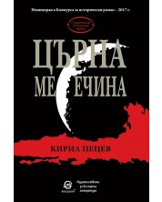 tsarna-mesechina