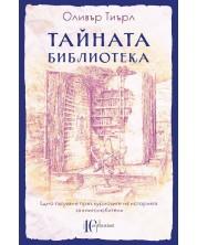 Тайната библиотека -1