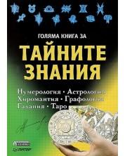 Голяма книга за тайните знания: Нумерология, Астрология, Хиромантия, Графология, Гадания, Таро