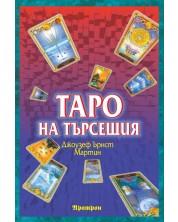 Таро на търсещия -1