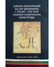 Тайната дипломация на цар Фердинанд с Русия – път към първата национална катастрофа -1