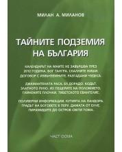 Тайните подземия на България 8