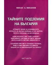 Тайните подземия на България 6