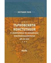 tarnovskata-konstitutsiya-v-svetlinata-na-balkanskiya-konstitutsionalizam-ot-xix-vek-tvardi-koritsi