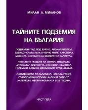 Тайните подземия на България 5