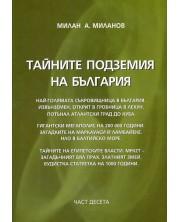 Тайните подземия на България 10