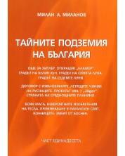 Тайните подземия на България 11