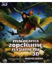 Тайната на горските пазители 3D (Blu-Ray)