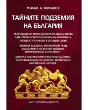 Тайните подземия на България 14