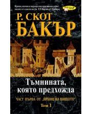 Тъмнината, която предхожда - книга 1, том 1