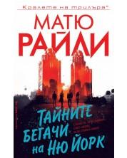 Тайните бегачи на Ню Йорк -1