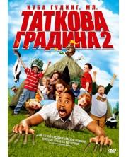 Таткова градина 2 (DVD)