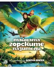 Тайната на горските пазители (Blu-Ray)