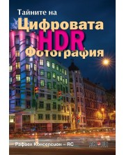 taynite-na-tsifrovata-hdr-fotografiya