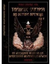 Тайните учения на всички времена - том V: От Легендата за Хирам до Братството на Розата и Кръста