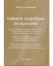 Тайните подземия на България 9