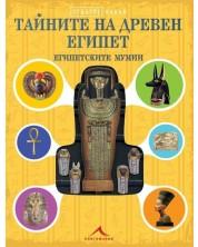 Отвътре навън: Тайните на Древен Египет. Египетските мумии -1