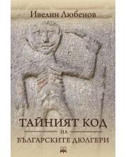 Тайният код на българските дюлгери -1