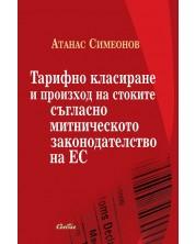 Тарифно класиране и произход на стоките съгласно митническото законодателство на ЕС
