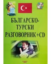 Българско-турски разговорник + CD (Византия) -1